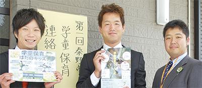 左から藤田代表、府川代表、國松代表