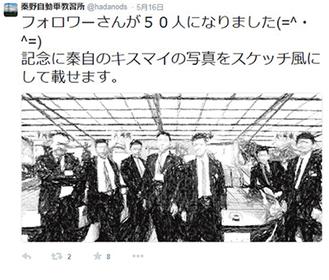 フォロワー50人を記念して指導員の写真をスケッチ風に加工したツイート