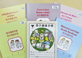 様々な言語の母子健康手帳
