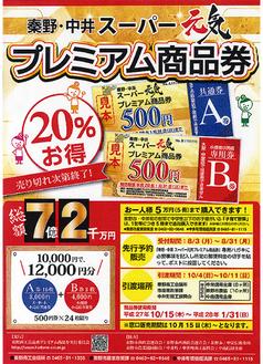「スーパー元気プレミアム商品券」のポスター