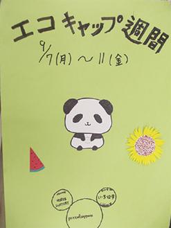 秦野養護学校の生徒らが作成したポスター
