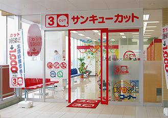 ヤオコー2Fの明るい店舗