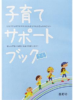 子育てサポートブック