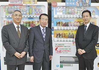 募金型自販機を紹介する(左から)藤村会長、山口組合長、中島事務局長