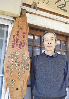 波多川地蔵堂に設置した看板と岩田さん