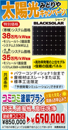 太陽光発電は今がチャンス