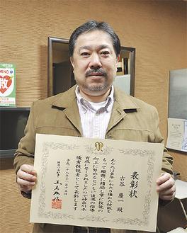 県優秀技能者表彰を受けた古谷さん