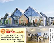 屋根・外壁メンテナンスセミナー