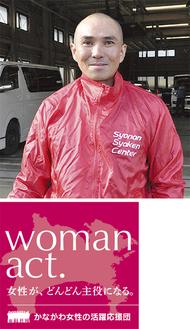 本城社長と「かながわ女性の活躍応援団」ロゴ