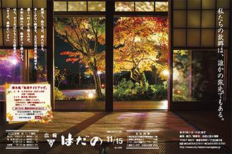 最優秀賞に輝いた「広報はだの」2016年11月15日号(1面/表紙)