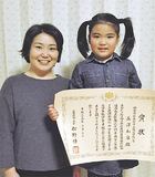 長澤和泉さんが大賞