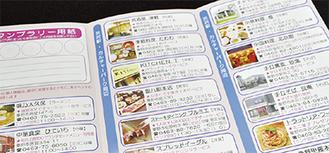 参加店舗一覧が記載されたスタンプラリーの用紙