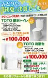 トイレ、洗面台が10万円で