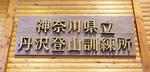 研修室の壁に掲示されている旧・丹沢登山訓練所の看板