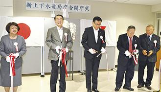 テープカットをする古谷市長(左から2番目)と来賓者