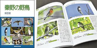 「新訂版 秦野の野鳥」