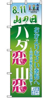 「山の日」イベントののぼり旗