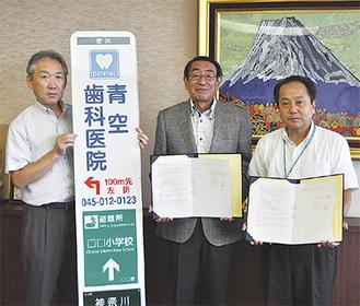 協定を交わした吉田支社長(右)と古谷市長(中央)