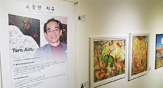 美術館に並ぶ作品と会津さんの紹介パネル