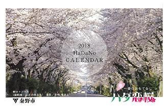2018年の表紙は桜のトンネル(はだの桜みち)