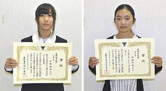 賞状を持つ河野凪紗さん(左)と加藤美咲さん(右)