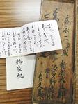 手書きの念仏と年代が書かれた掛軸の蓋