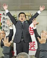 高橋昌和氏が初当選