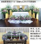 ご希望に沿った葬儀を提案