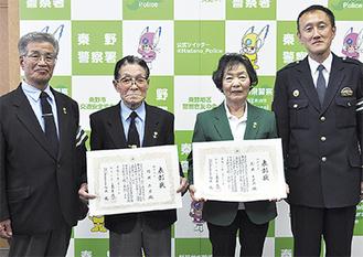 表彰状を受け取った野沢さん(中央左)と石井さん(中央右)