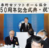 ソフトボール協会が50周年