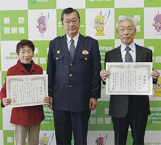 表彰状を手にする安藤さん(右)と牧島さん(左)。中央は村山署長