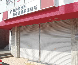 赤い外壁が特徴的な駅前連絡所