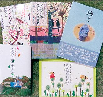 西巻さんの挿絵入りの書籍
