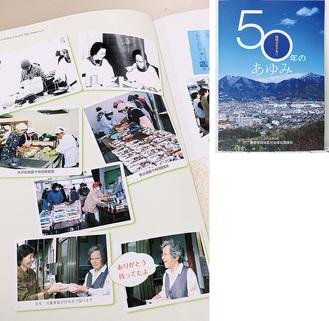 記念誌「50年のあゆみ」の表紙と、お楽しみ配食の紹介ページ