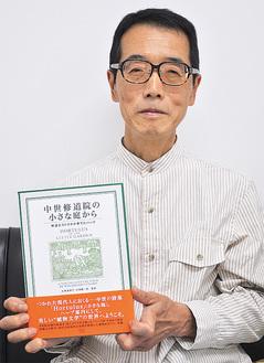 著書を持つ大塚隆一郎さん