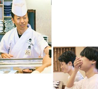 茅ノ間大将(上)の握ったすしの美味しさに驚き、思わず笑みをこぼす学生たち(右)