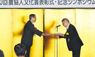 表彰状を受け取る古谷氏(左)©JAcom農業協同組合新聞