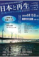 映画「日本と再生」を上映