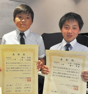 橋口君(左)と山本君(右)