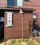 山荘入口にある鐘