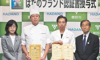 認証書を授与された吉野オーナー(中央左)と三浦社長(中央右)