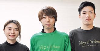 同チームの服部さん(左)、高橋さん(中央)、門松さん