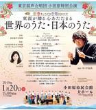新春を彩る東混コンサート