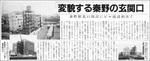 平成元年1月20日号のタウンニューストップ記事