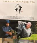 会場で展示された「粋-iki-」のポスター。左の写真が晃さん