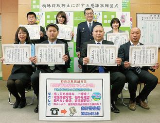 感謝状を受けた安田さん(上段左)と功労団体の職員ら