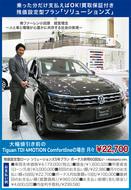 VWティグアンが月々2万円台