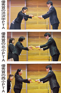 渋沢中・北小・西小が優秀賞