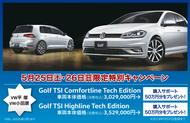 VWゴルフに50万円分購入サポート