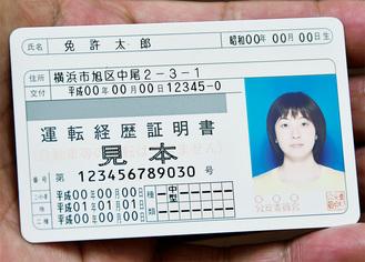 運転免許を自主返納した希望者に交付される運転経歴証明書県内ではカードの提示で割引を実施する店舗も増えている